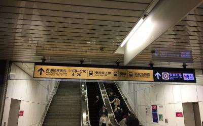 ↑西通路東改札 東武東上線 JR線 西武池袋線