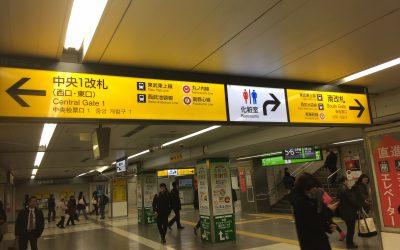 ←中央1改札  南改札→