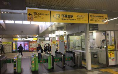 山手線「日暮里駅」北改札口
