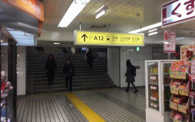 ↑出口 A12 JR線 小田急線 京王線