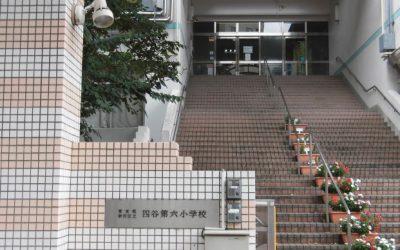 新宿区立 四谷第六小学校
