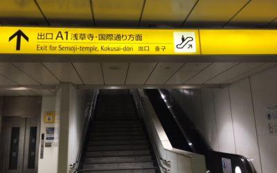 つくばエクスプレス線(TX)浅草駅 改札外