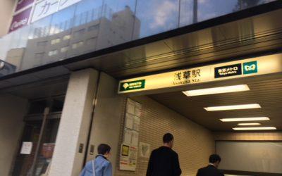 東京メトロ銀座線・都営浅草線 浅草駅入り口