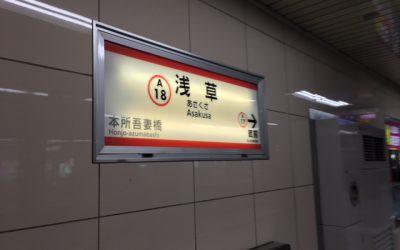 都営浅草線 浅草駅ホーム