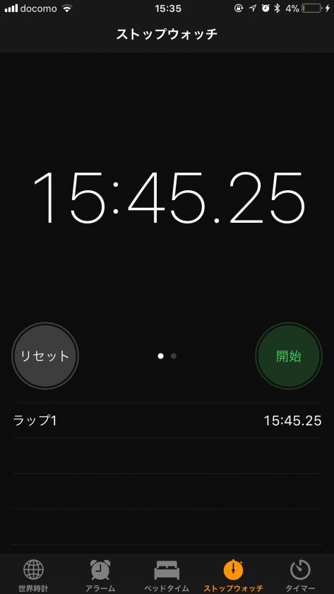 乗り換えにかかった時間は約16分!