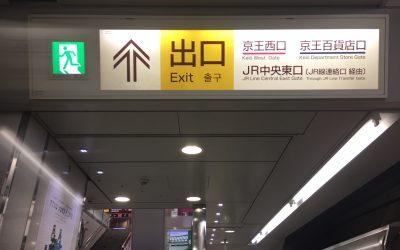 ↑出口 京王西口 京王百貨店口  JR中央東口(JR線連絡口経由)