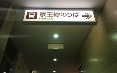 京王線のりば⇒