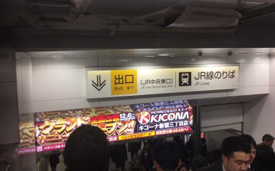 ↓出口(JR中央東口) JR線のりば