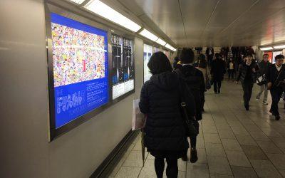 京王からJR線乗り換え 地下通路