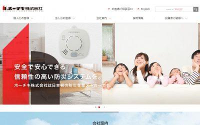 ホーチキ株式会社HP