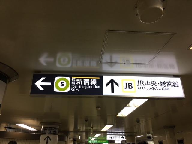 都営新宿線 JR中央・総武線 案内標識