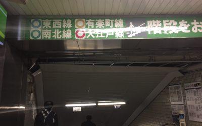 東西線/南北線/都営大江戸線/有楽町線を階段をおります