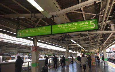 5.6番線 山手線 池袋駅ホーム