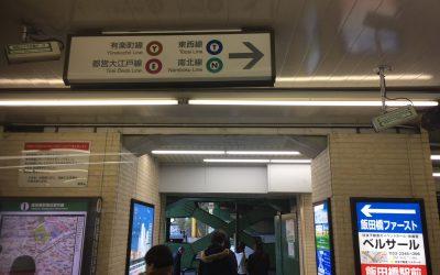東西線/南北線/都営大江戸線/有楽町線→