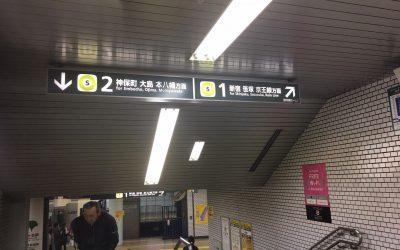 2 神保町 大島 本八幡方面 1 新宿 笹塚 京王線 方面