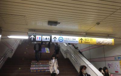 ↑小田急江ノ島線 出口