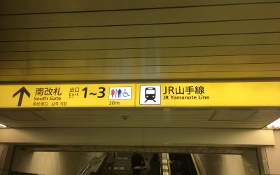 ↑南改札 出口1~3 JR山手線