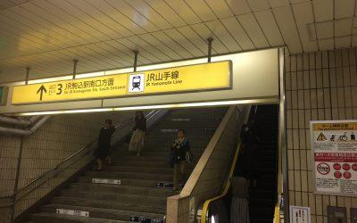 出口3 JR駒込駅南口