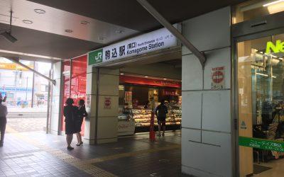 JR駒込駅(南口)