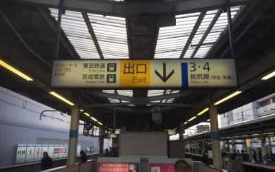 出口↓ 東武鉄道/京成電鉄