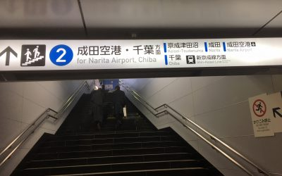 ② 成田空港・千葉方面