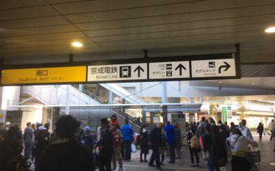 南口 ↑京成電鉄
