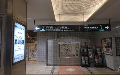 ←2渋谷・押上方面 | 長津田・中央林間方面1→