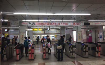 横浜市営地下鉄ブルーライン「あざみ野駅」改札