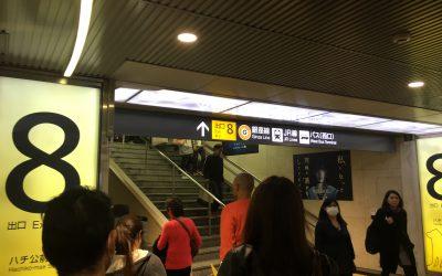 ↑出口8 銀座線/JR線/バス(西口)