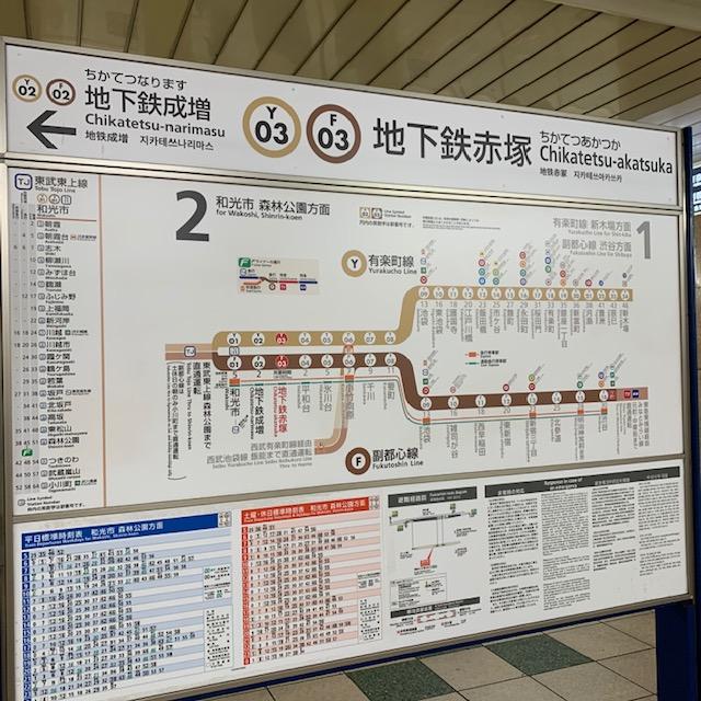 東京メトロ副都心 地下鉄赤塚駅ホーム
