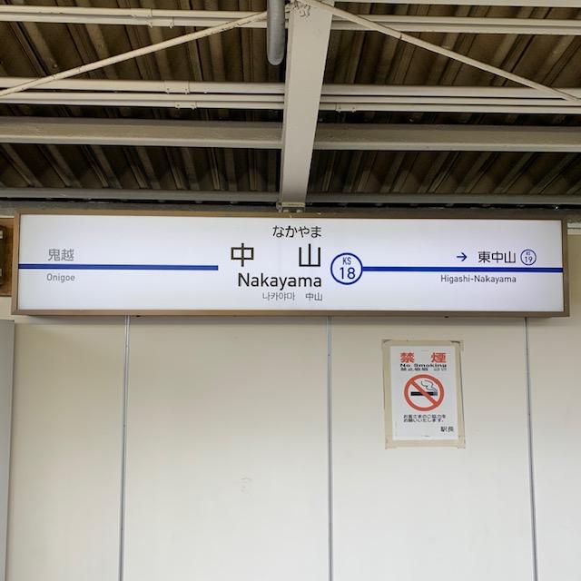 京成本線 京成中山駅 ホーム