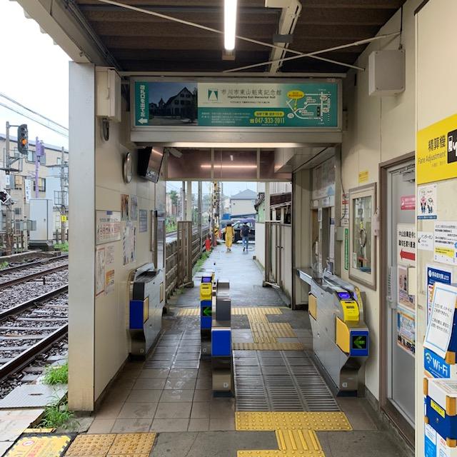 京成本線 京成中山駅 改札